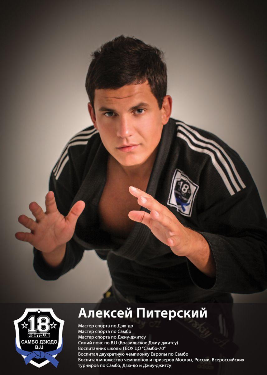 Алексей питерский самбо 70